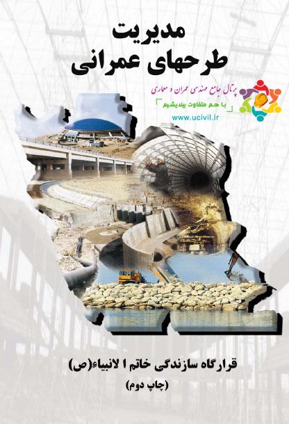 کتاب مدیریت طرح های عمرانی قرارگاه خاتم الانبیا