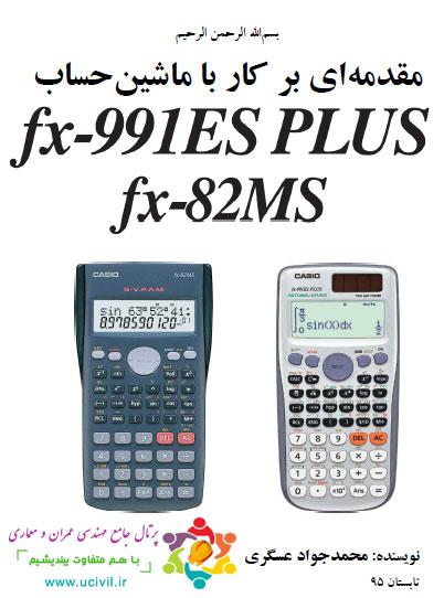 آموزش کار با ماشین حساب کاسیو fx-991ES Plus و fx-82MS