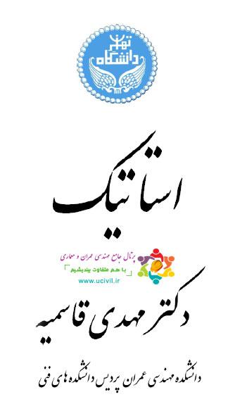 جزوه استاتیک مهندسی عمران دانشگاه تهران