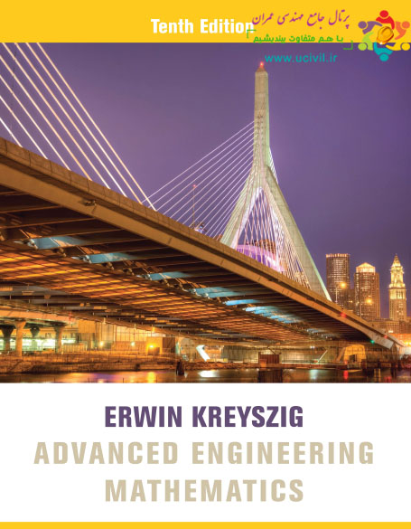 کتاب ریاضی مهندسی کریزیگ