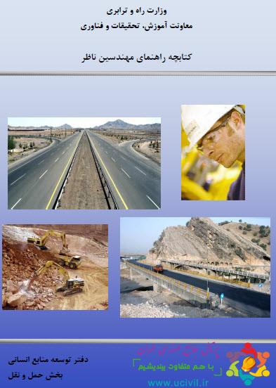 کتاب راهنما مهندس ناظر