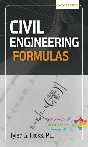 کتاب فرمول های مهندسی عمران