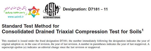 استاندارد آزمایش سه محوری D7181-11