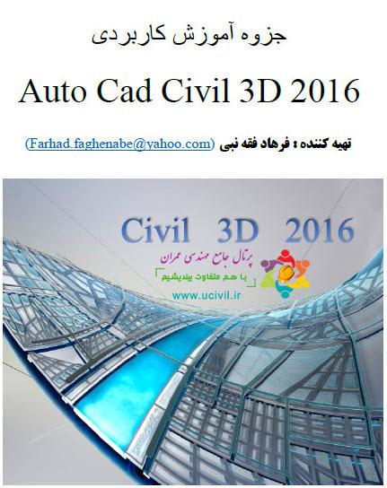 جزوه آموزش civil 3D