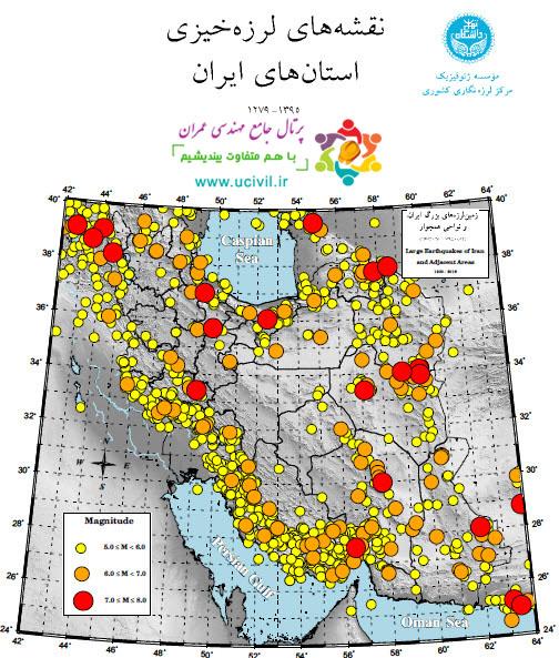 نقشه لرزه خیزی ایران