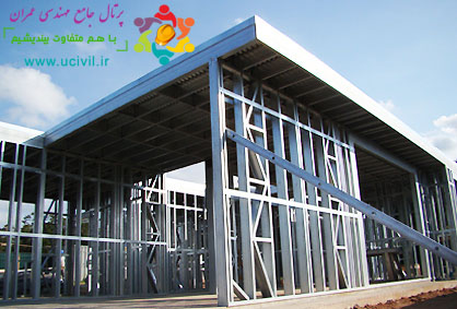سیستم قاب فولادی سبک
