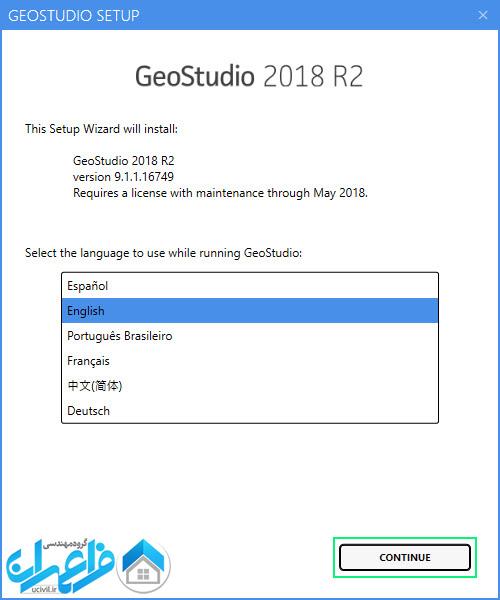 نرم افزار GeoStudio 2018