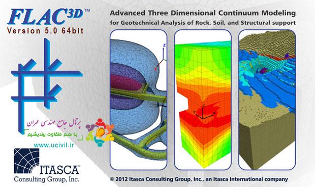 دانلود نرم افزار Flac 3D