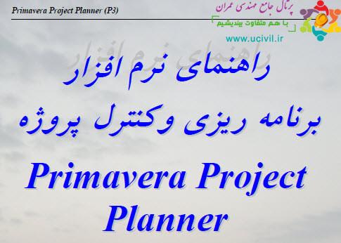 آموزش نرم افزار پریماورا Primavera