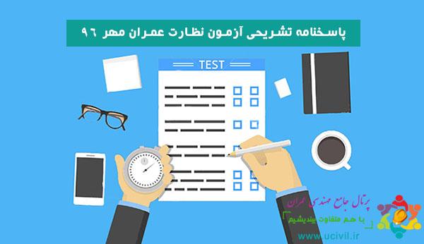 سوالات آزمون نظارت عمران مهر 96 با پاسخنامه