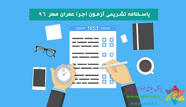 آزمون اجرا عمران مهر 96 با پاسخنامه