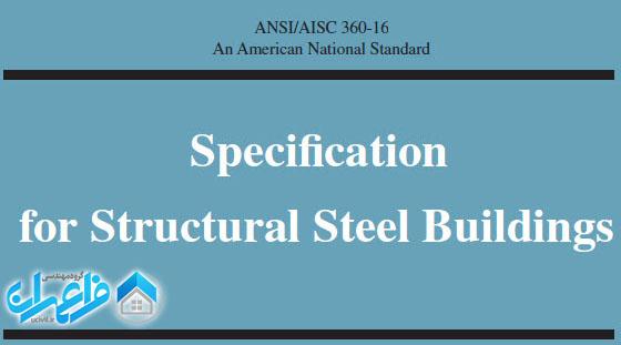 آیین نامه فولاد آمریکا AISC 360-16