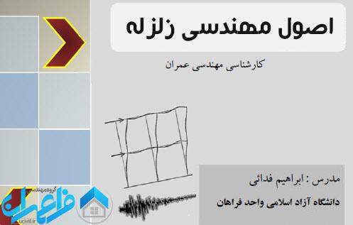 جزوه مهندسی زلزله دانشگاه آزاد