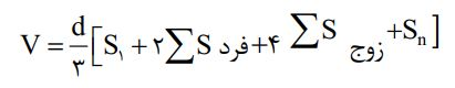 معادله 3