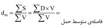 معادله 6