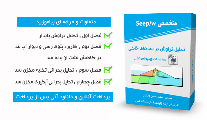 آموزش نرم افزار Seep/w