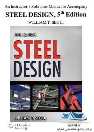 حل المسائل طراحی سازه های فولادی