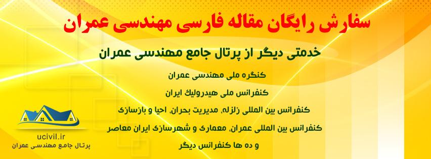 سفارش و درخواست مقاله فارسی عمران