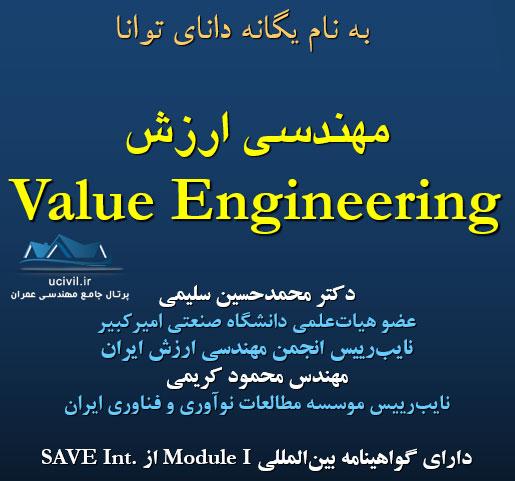 مهندسی ارزش