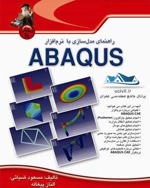 کتاب آموزش Abaqus ضیایی و پیغاله