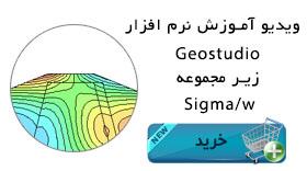 آموزش Geostudio