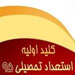 استعداد تحصیلی دکتری 95