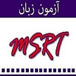 ساختار آزمون msrt