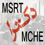 منابع آزمون msrt