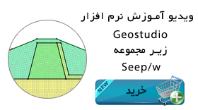 آموزش Seep