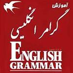 دانلود جزوه گرامر زبان انگلیسی کنکور کارشناسی ارشد