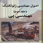 مهندسی پی شاپور طاحونی