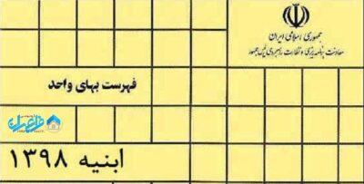 فایل اکسل ( EXCEL ) فهرست بها ابنیه ۱۳۹۸