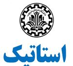 دانلود جزوه استاتیک دانشگاه شریف دکتر تابش پور