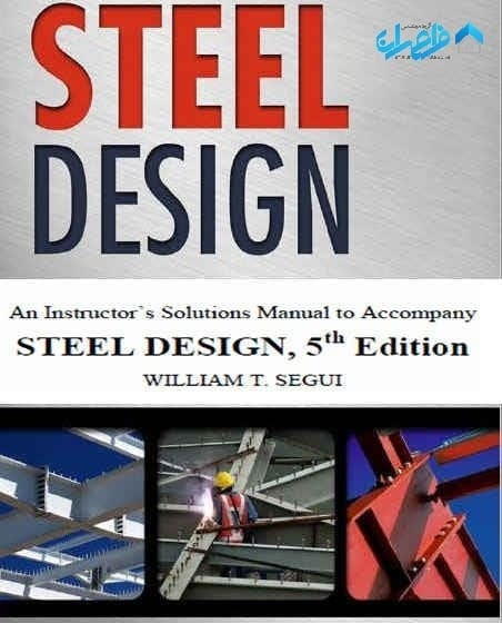 کتاب حل المسائل طراحی سازه های فولادی سگوا Segui