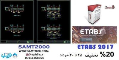 نرم افزار ترسیم نقشه های سازه های بتنی SAMT2000
