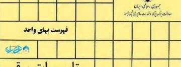 فایل اکسل ( EXCEL ) فهرست بها تاسیسات برقی ۱۳۹۸