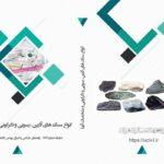 انواع سنگ های آذرین، رسوبی و دگرگونی و مشخصات آنها