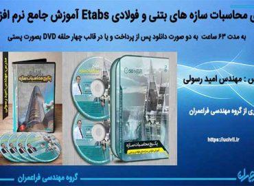 آموزش جامع نرم افزار Etabs برای محاسبات سازه های بتنی و فولادی
