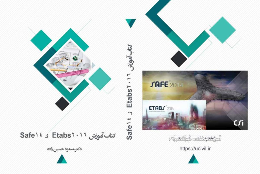 دانلود رایگان کتاب آموزش Etabs 2016 و Safe 14