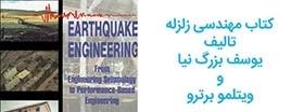 دانلود کتاب مهندسی زلزله بزرگ نیا و برترو