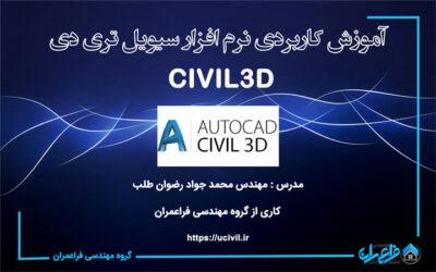 آموزش کاربردی نرم افزار سیویل تری دی - civil3d