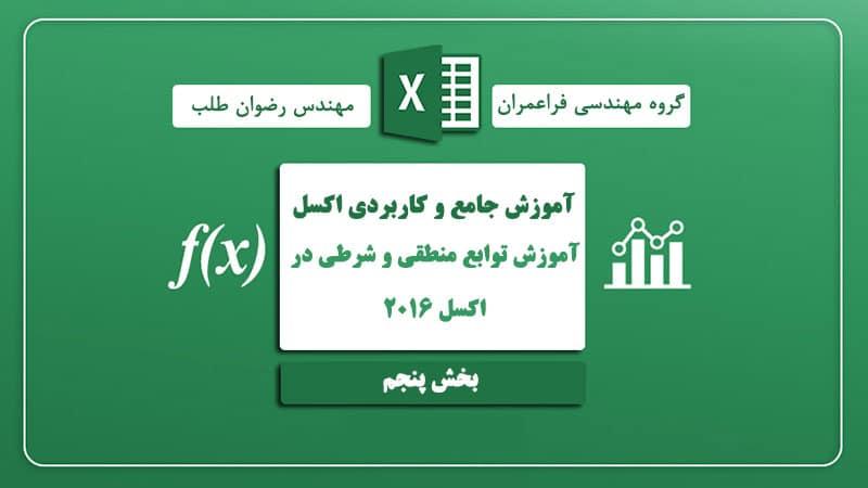 پکیج آموزش فارسی اکسل مهندسی