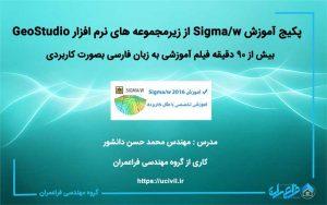 پکیج آموزش Sigma/w از زیرمجموعه های نرم افزار GeoStudio