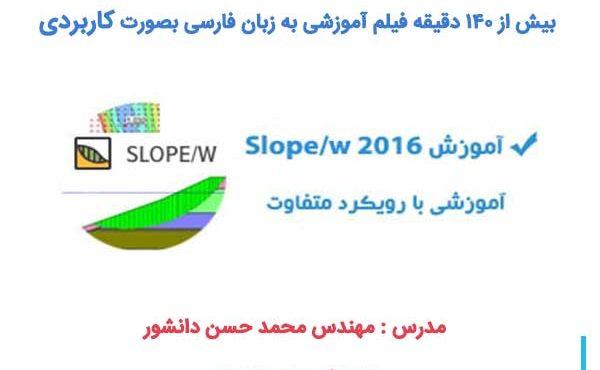 پکیج آموزش Slope/w از زیرمجموعه های نرم افزار GeoStudio