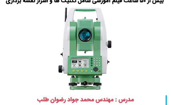 پکیج جامع آموزش نقشه برداری با دوربین توتال لایکا و سندینگ