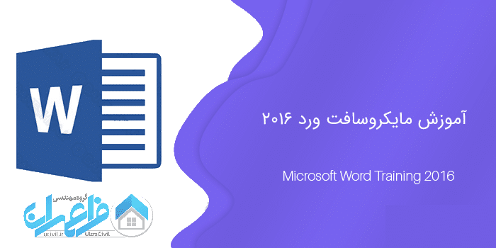 آموزش فارسی ورد