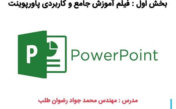 پکیج 30 ساعته آموزش فارسی پاورپوینت