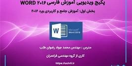 آموزش جامع و کاربردی کاربردی WORD ۲۰۱۶