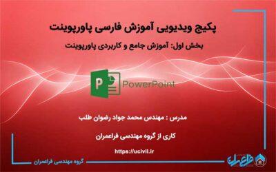 آموزش جامع و کاربردی پاورپوینت ۲۰۱۶ به زبان فارسی