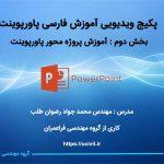 آموزش پروژه محور پاورپوینت ۲۰۱۶ به زبان فارسی